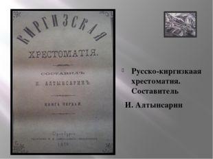 Русско-киргизкаая хрестоматия. Составитель И. Алтынсарин