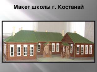 Макет школы г. Костанай