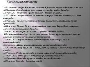 Хронологиялық кесте 1841-20қазан- қазіргі Қостанай облысы, Қостанай ауданынд