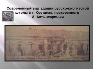 Современный вид здания русско-киргизской школы в г. Костанае, построенного И.