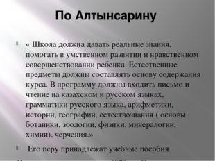 По Алтынсарину « Школа должна давать реальные знания, помогать в умственном р