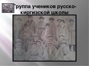 Группа учеников русско-киргизской школы