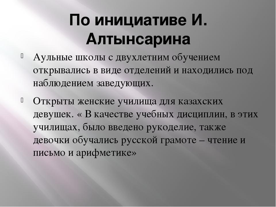 По инициативе И. Алтынсарина Аульные школы с двухлетним обучением открывались...