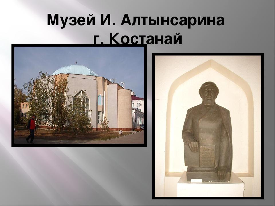 Музей И. Алтынсарина г. Костанай