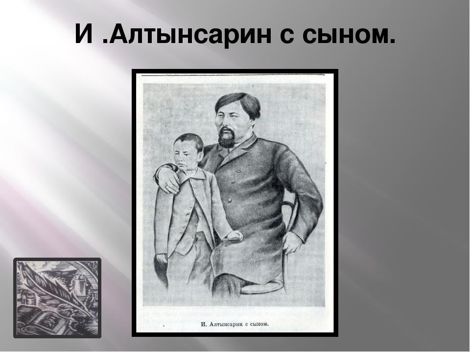 И .Алтынсарин с сыном.