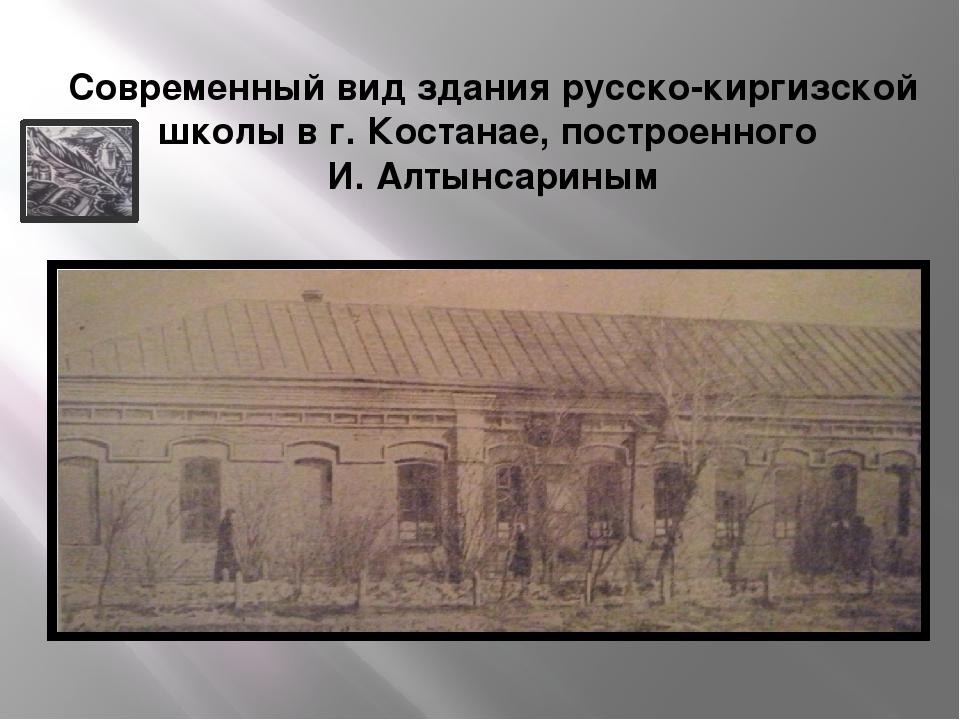 Современный вид здания русско-киргизской школы в г. Костанае, построенного И....