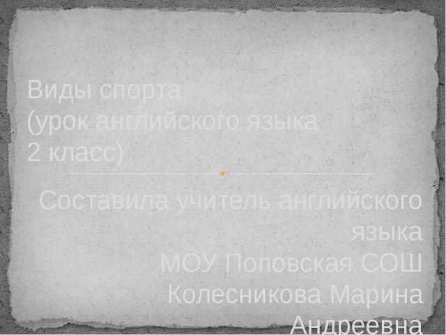 Составила учитель английского языка МОУ Поповская СОШ Колесникова Марина Андр...