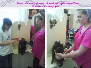 Тема: «Зоны головы». Новый материал для Тани. Ксения – со ведущая.