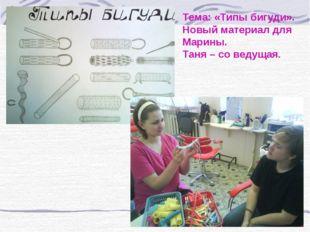 Тема: «Типы бигуди». Новый материал для Марины. Таня – со ведущая.