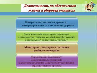 Контроль посещаемости уроков и информированности о состоянии здоровья Деятель
