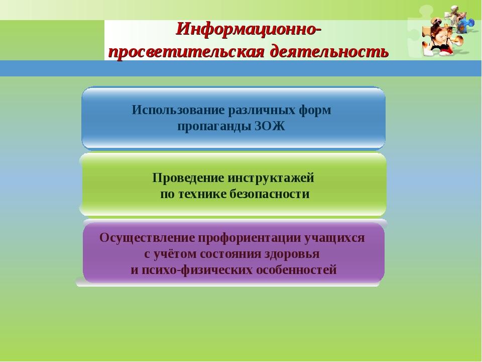 Информационно- просветительская деятельность Использование различных форм про...