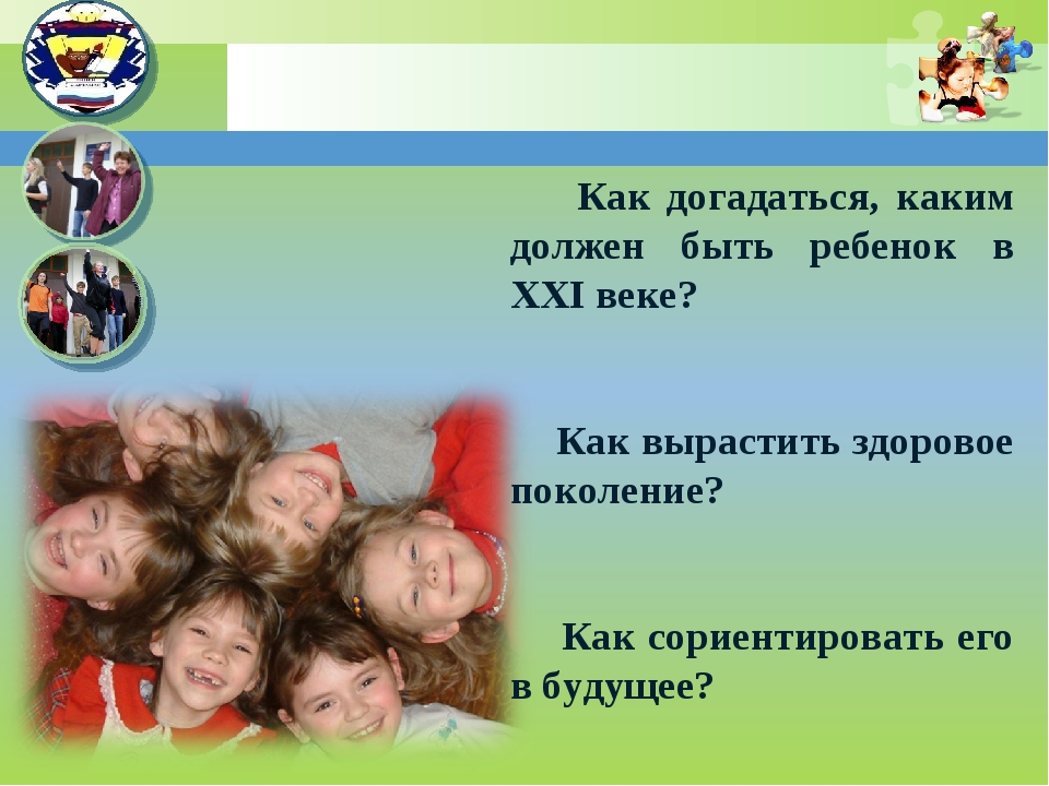 Как догадаться, каким должен быть ребенок в XXI веке? Как вырастить здоровое...