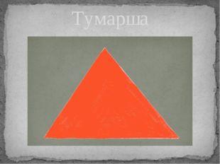 Тумарша