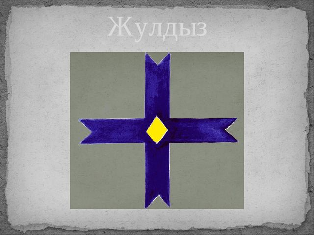 Жулдыз