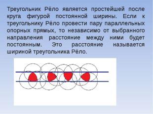 Треугольник Рёло является простейшей после круга фигурой постоянной ширины. Е