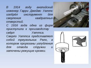 В 1914 году английский инженер Гарри Джеймс Уаттс изобрёл инструмент для свер
