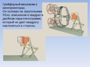 Грейферный механизм в кинопроекторах. Он основан на треугольнике Рёло, вписан