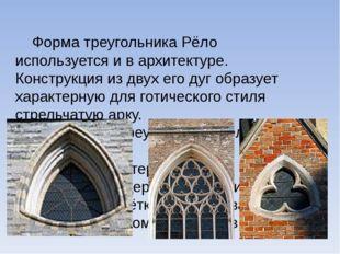 Форма треугольника Рёло используется и вархитектуре. Конструкция из двух