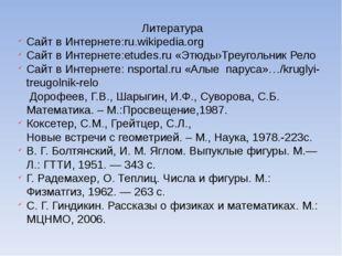 Литература Сайт в Интернете:ru.wikipedia.org Сайт в Интернете:etudes.ru «Этюд