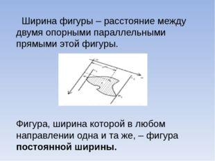 Ширина фигуры – расстояние между двумя опорными параллельными прямыми этой ф