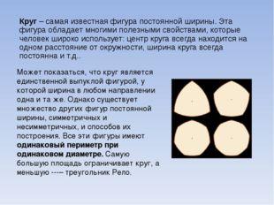 Круг – самая известная фигура постоянной ширины. Эта фигура обладает многими