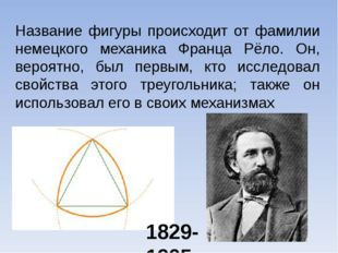 Название фигуры происходит от фамилии немецкого механика Франца Рёло. Он, вер
