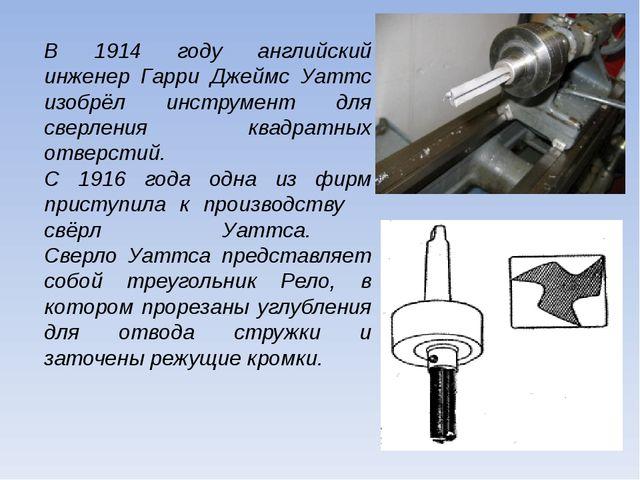 В 1914 году английский инженер Гарри Джеймс Уаттс изобрёл инструмент для свер...