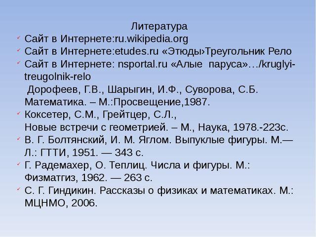 Литература Сайт в Интернете:ru.wikipedia.org Сайт в Интернете:etudes.ru «Этюд...