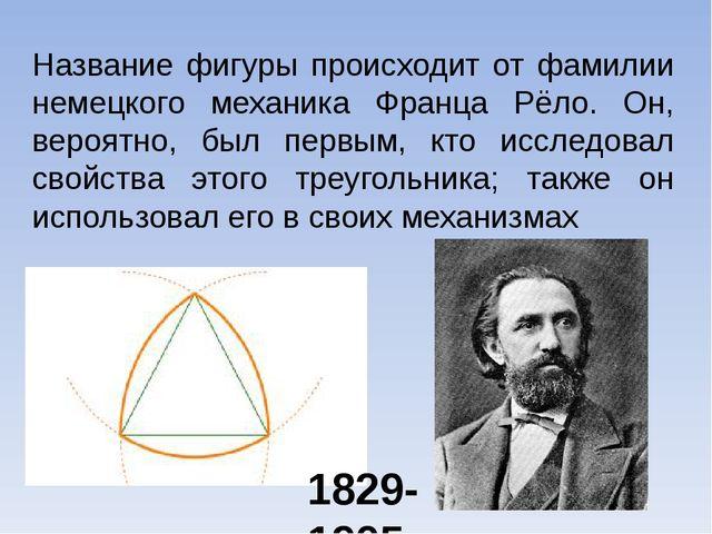 Название фигуры происходит от фамилии немецкого механика Франца Рёло. Он, вер...