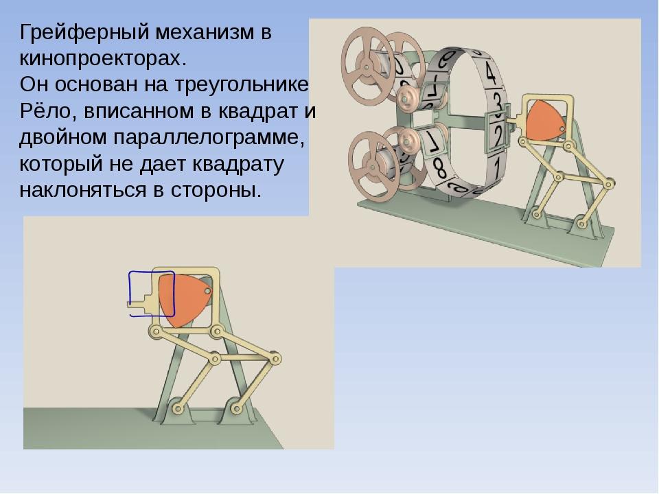 Грейферный механизм в кинопроекторах. Он основан на треугольнике Рёло, вписан...