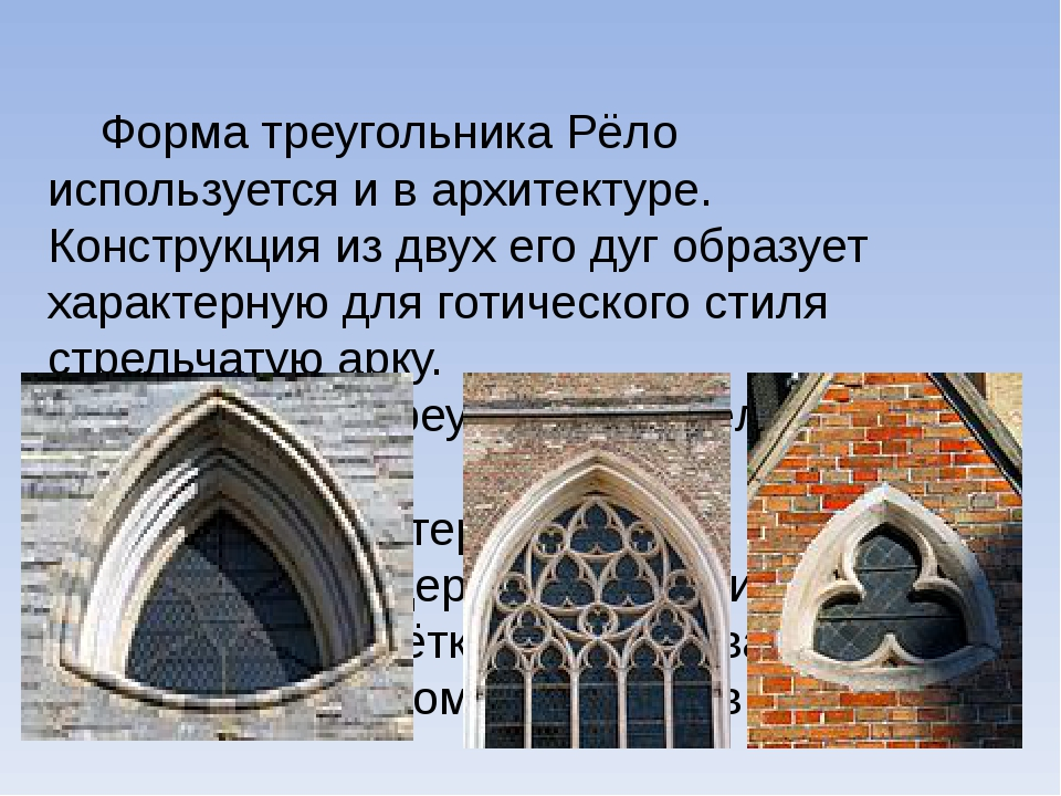 Форма треугольника Рёло используется и вархитектуре. Конструкция из двух...