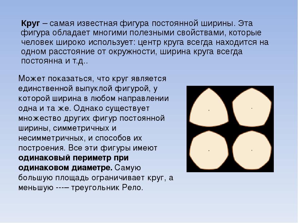 Круг – самая известная фигура постоянной ширины. Эта фигура обладает многими...