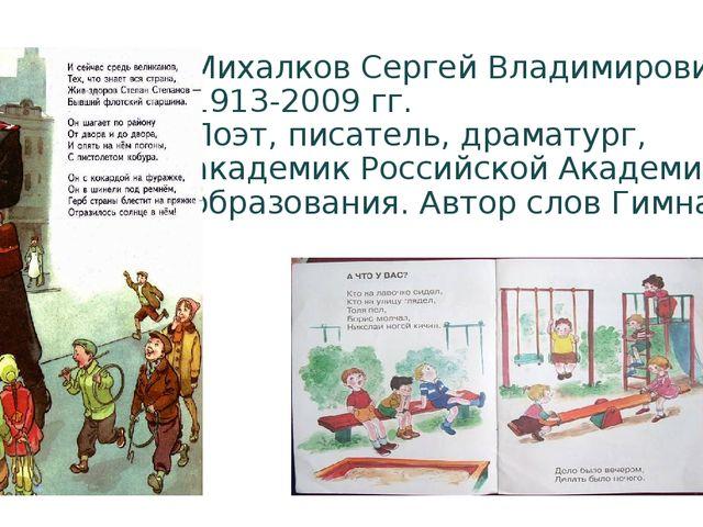 Михалков Сергей Владимирович 1913-2009 гг. Поэт, писатель, драматург, академи...