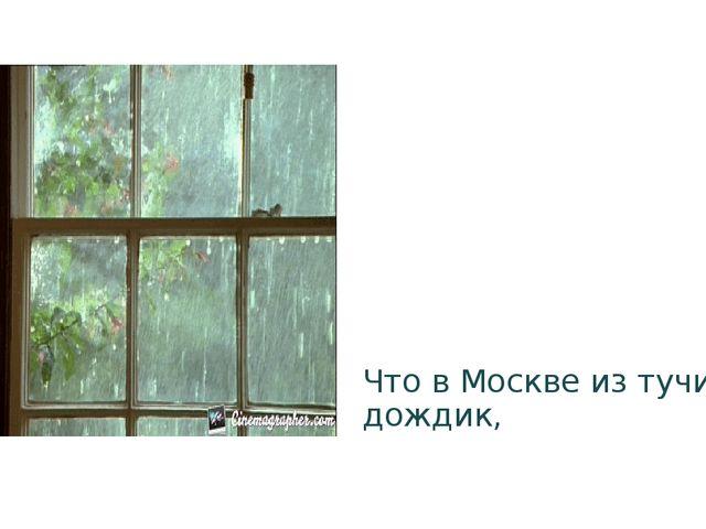 Что в Москве из тучи – дождик,