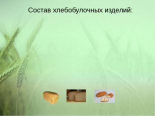 Состав хлебобулочных изделий: