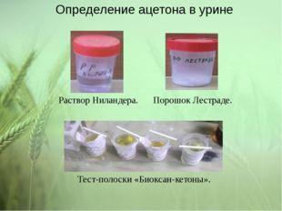 Порошок Лестраде. Тест-полоски «Биоксан-кетоны». Определение ацетона в урине