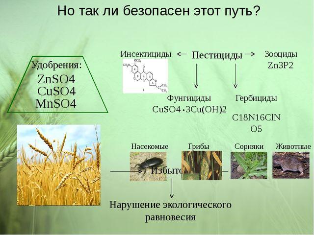 Но так ли безопасен этот путь? Удобрения: Пестициды Фунгициды СuSO4• 3Cu(OH)...