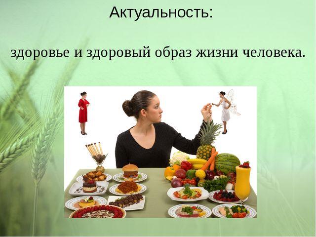 Актуальность: здоровье и здоровый образ жизни человека.
