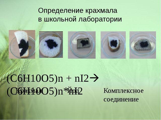 Определение крахмала в школьной лаборатории (C6H10O5)n + nI2 (C6H10O5)n*nI2...