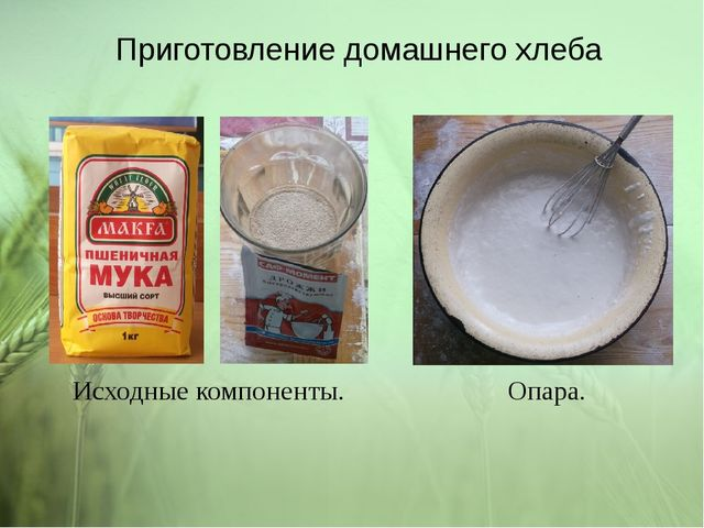 Приготовление домашнего хлеба Исходные компоненты. Опара.