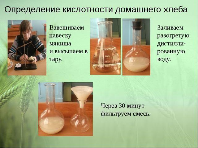 Определение кислотности домашнего хлеба Взвешиваем навеску мякиша и высыпаем...