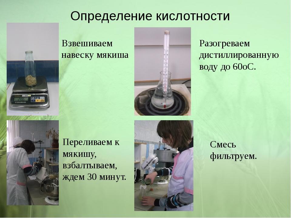 Определение кислотности Взвешиваем навеску мякиша Разогреваем дистиллированну...
