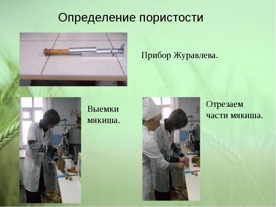 Определение пористости Прибор Журавлева. Выемки мякиша. Отрезаем части мякиша.