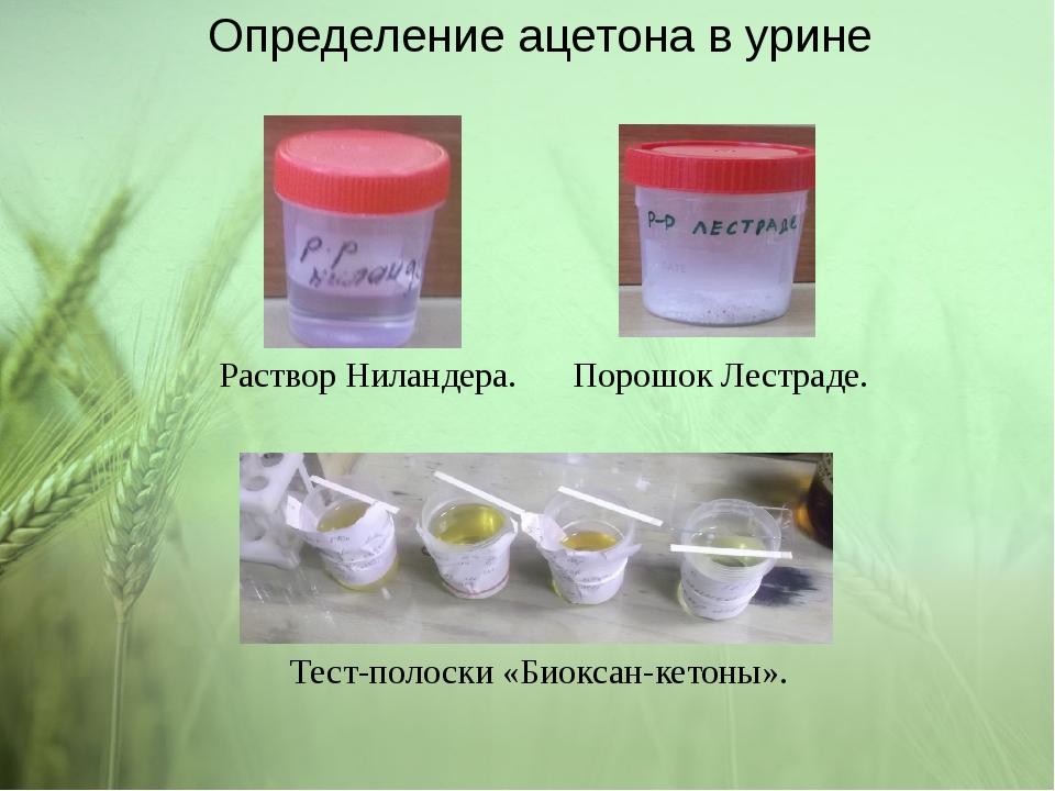 Порошок Лестраде. Тест-полоски «Биоксан-кетоны». Определение ацетона в урине...