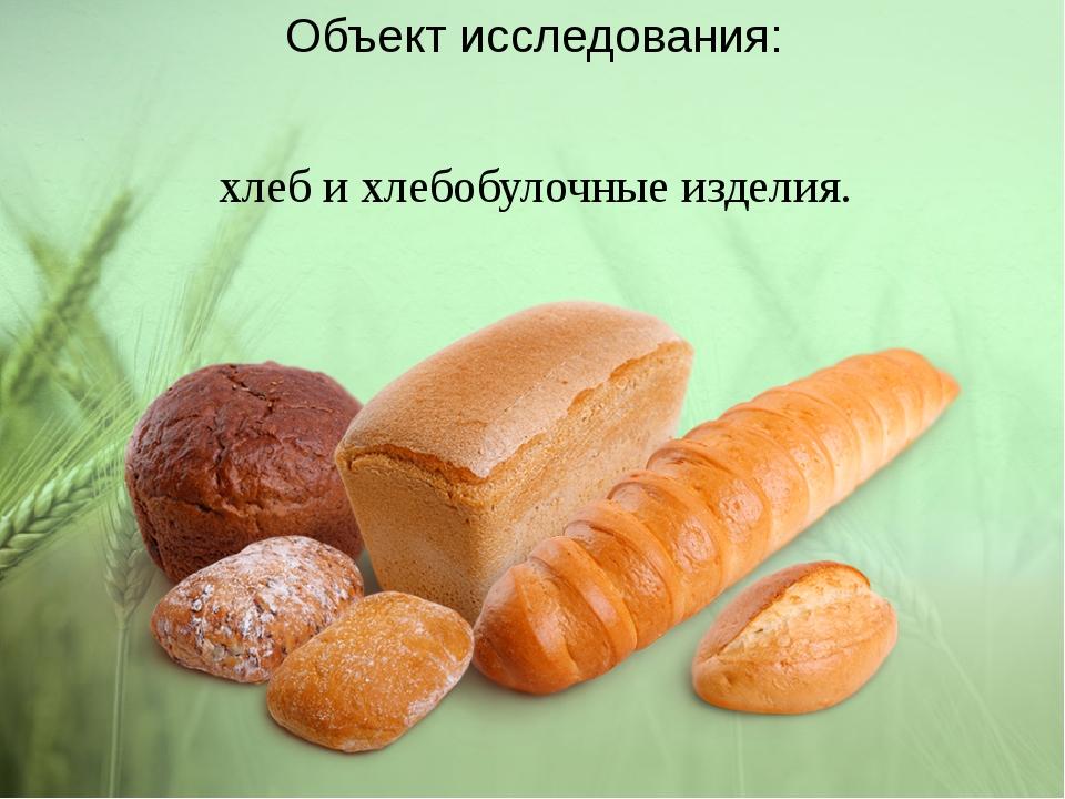 Объект исследования: хлеб и хлебобулочные изделия.