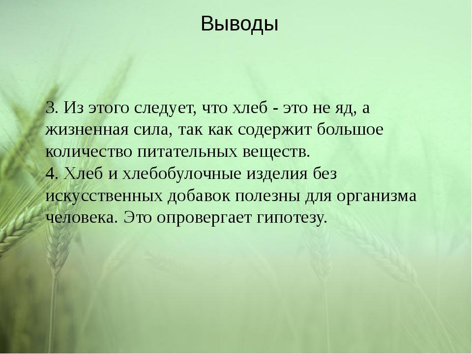 Выводы 3. Из этого следует, что хлеб - это не яд, а жизненная сила, так как с...