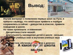 Вывод: Изучив материал о появлении первых школ на Руси, я пришла к выводу, чт