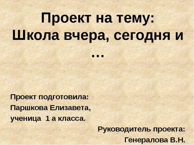 Проект подготовила: Паршкова Елизавета, ученица 1 а класса. Руководитель про...