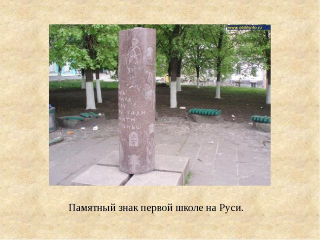 Памятный знак первой школе на Руси.