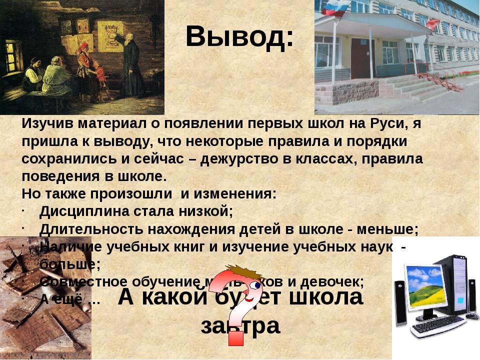 Вывод: Изучив материал о появлении первых школ на Руси, я пришла к выводу, чт...